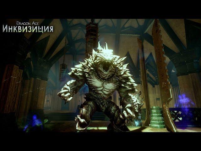Кадры геймплея в мультиплеере Dragon Age: Inquisition Dragon Age: Inquisiti
