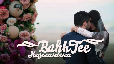 Bahh Tee - Неделимыми (2016)