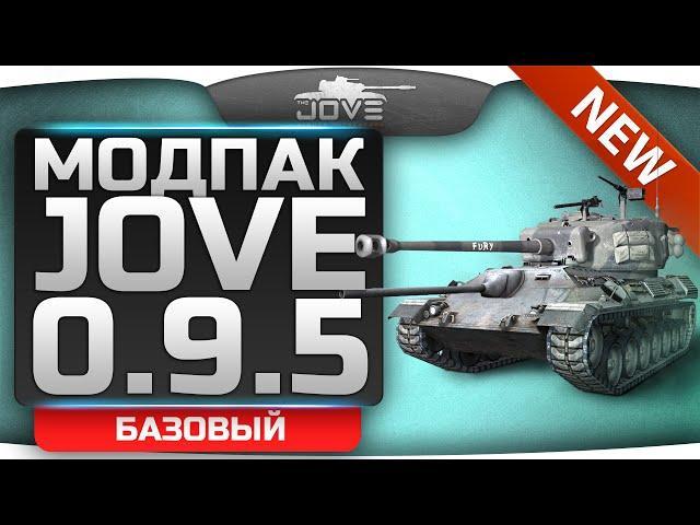 Новый Модпак Джова к патчу 0.9.5. Лучшая сборка модов World Of Tanks.