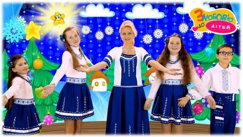 """ПРОМІНЦІ - колядка """"Веселая нам новина"""" - Українські народні колядки для дітей"""