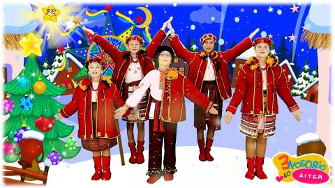 ПРОМІНЦІ - Різдвяна радість - Колядки для дітей на Різдво - З любов'ю до дітей