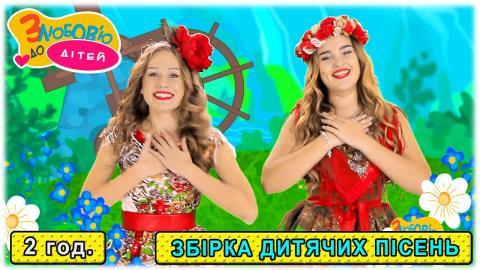 Україна – весела дитяча пісня від гурту Малдіви та інші дитячі пісні - З любов'ю до дітей